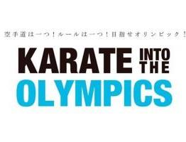 karate-2020